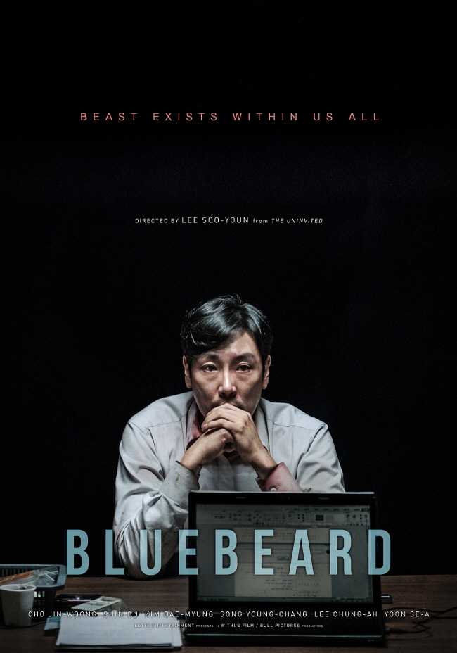 BLUEBEARD movie scene thumbnail 74